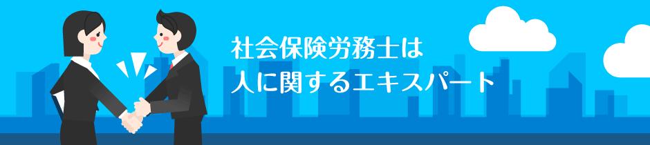 広島の社会保険労務士事務所 フェニックス